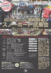 2011/2012 ミナミニューモデルスノーボード試乗会