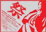 FCファンによるFCファンの為のイベント!「祭」開催!
