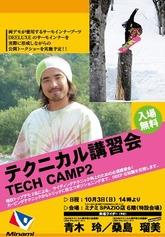 テックキャンプ2