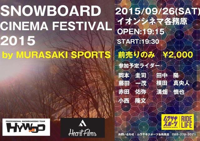 Snowboard Cinema Festival 2015