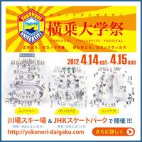 ヨコノリ大学祭 4.14&15 開催!!!