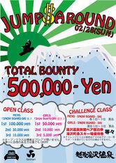 総額50万円!!今年もJUMP AROUND IN YUZAWA開催!!