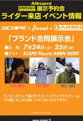 SCAPE&FLAUNT&ARBN「ウエアブランド合同展示会」