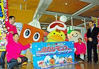 来場をそろって呼び掛ける、(左から)箱館山のハッピーハコちゃん、国境高原のクニ男、マキノのさらさちゃん。右端は福井正明市長=高島市役所