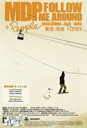 MDP FILM TOUR