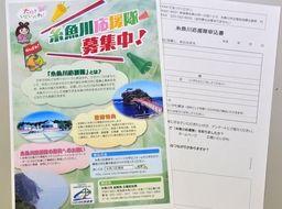 「糸魚川応援隊」を募集するチラシ