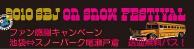 SBJ on snow FESTIVALファン感謝キャンペーン