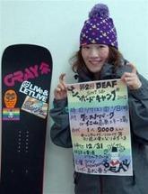 「一緒に楽しくスノーボードを」とポスターを手に参加を募る高松華子さん