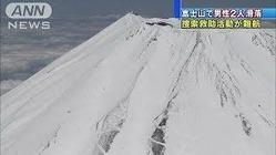 富士山火口にスノボで滑落 事故から4日目捜索続く