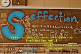 S-effection@信州大学松本キャンパス