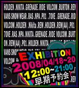 +++ 08-09スノーボードウェアNEWモデル早期予約展示会vol.2開催 +++