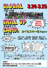 グローバルスキルアップキャンプ