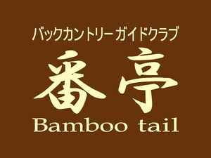 ����~bamboo tail~