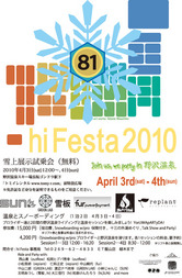 hi Festa 2010 Join us,we party in 野沢温泉
