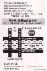 学生主催のsnowクラブイベントが大阪・心斎橋で開催!!