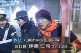 冬山で道に迷った男性を救助