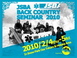 バックカントリー雪崩セミナー2010
