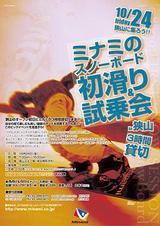MINAMI 08/09 ニューモデルスノーボード試乗会&初滑りin狭山