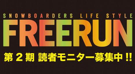 FREERUN