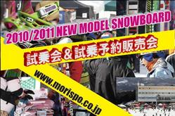 10/11NEW MODEL SNOW BOARD モリスポ試乗会開催!!