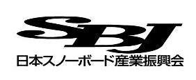 日本スノーボード産業振興会