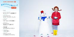 20日にオープンした、PRキャンペーンのスペシャルサイト「私をカナダに連れてって〜SKI好き」。 このサイトで展開するプレゼントキャンペーンに、パタゴニアがスキーウェアを提供している。<br>