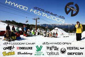今年もやります、1年に1度のお祭り『HYWOD FESTA』!