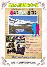 「雪山合コン」で出会いゲット!白馬八方尾根で5月20日開催 参加者募集