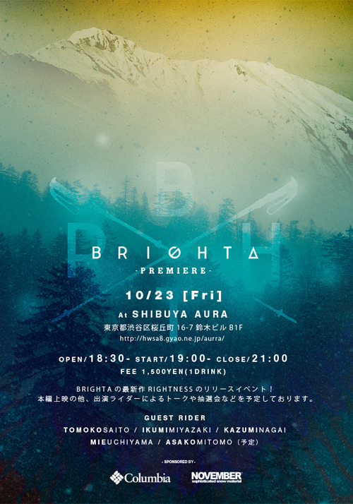 brightapremiere1