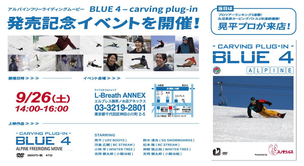 BLUE-4-PREMIERE