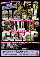グローバルスキルアップキャンプ開催!