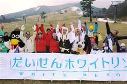 「だいせんホワイトリゾート」のスタートを喜ぶ関係者ら=23日、鳥取県大山町