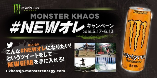 "MONSTER KHAOS ""Newオレ"""