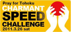 3/26 「CHARMANT SPEED CHALLENGE」がシャルマン火打で開催!