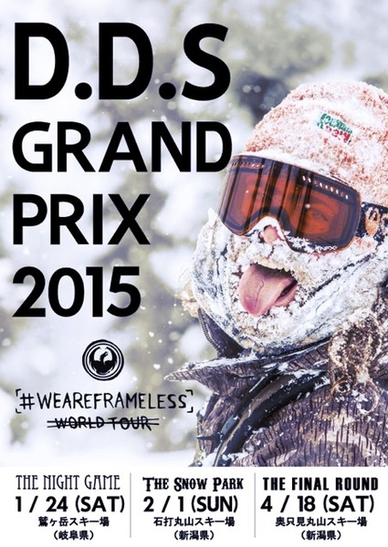 web用DDS2015