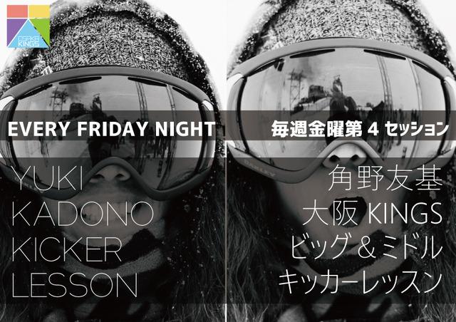 yukikadonolesson20160710