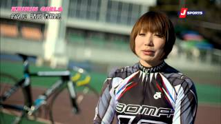 #46 KEIRIN GIRLS / File12 猪頭 香緒里