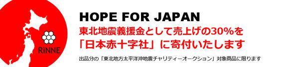 株式会社リンネ、東北地方太平洋沖地震の被災者を応援する「HOPE FOR JAPAN」オークション開始!