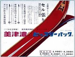 ミズノが販売した1962年型のスキー板の広告。大卒の初任給が1万7000円程度だった時代に、値段は5900〜1万1000円と高価だった(同社提供)