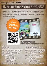 9/23 HEARTFILMS & GiRL試写会 in 大阪にHEARTライダー大集結決定!