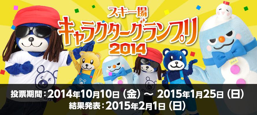 キャラクターグランプリ2014