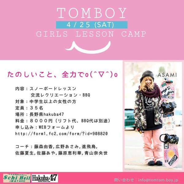 tomboy2