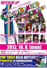 GIRLS ON THE STAGE Vol.4!! POP THIS OLLIE BATLE!!