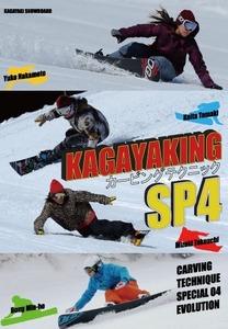KAGAYAKINGカービングテクニックSP4