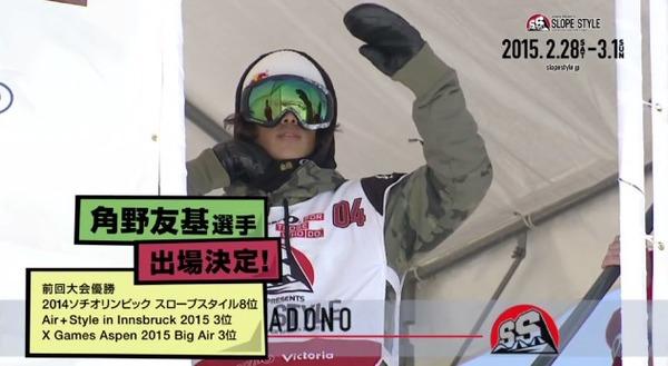 slopestyle2