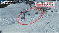 スキー場で雪崩 リフトの真下を雪の塊が!
