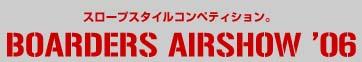 七人侍も参加するスロープスタイル開催!
