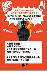 Bataleon Snowboards 試乗会開催!