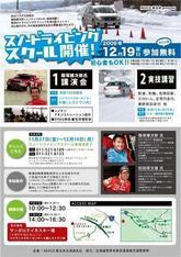 NEXCO東日本の北海道支社は、社会貢献活動として、北海道警察本部高速道路交通警察隊の協力のもと、パリダカで優勝経験を持つ篠塚建次郎氏を招いて、雪道での安全運転テクニックを直接指導する「スノードライビングスクール」を開催する。