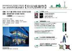INHABITANT STORE TOKYO 1st ANNIVERSARY【住民感謝祭】